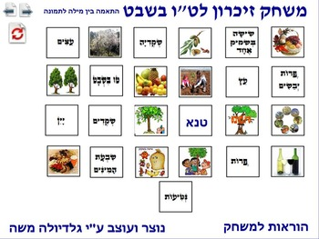 6 Memory Game for T'u Bi-shvat word to photo Hebrew