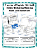 6 Weeks of 3rd Grade VA Math SOL Review Morning Work and Homework