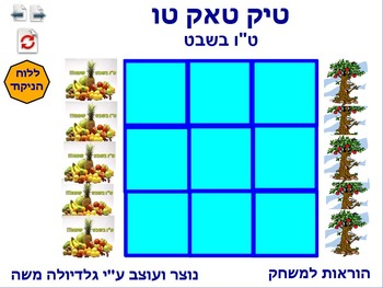 6 tic tack tow for T'u Bishvat Hebrew
