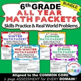 6th Grade ALL YEAR MATH PACKETS Bundle   COMMON CORE Assessment