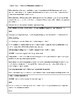 6th Grade Lucy Calkins Research Information Writing Unit Bend 2 'Cheat Sheets'