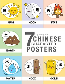 7 Chinese Character Posters