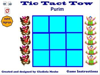 7 tic tack tow for Purim English
