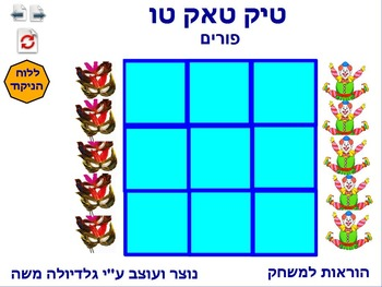 7 tic tack tow for Purim Hebrew