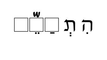 7 verbal stem (bonyanim) in hebrew