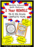 7th & 8th Grade BUNDLE Middle School Math Stations - COMPLETE YEARS