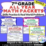 7th Grade ALL YEAR MATH PACKETS Bundle   COMMON CORE Assessment