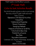 7th Grade Math Color to Sort Activity Bundle:All Units Covered