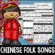 8 Chinese Folk Songs by Zhou Long, Chinese New Year Activities, February, China