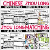 Chinese New Year Bundle, Classical Music Listening, February, China