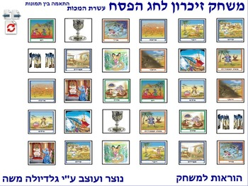 8 Memory Game for Passover The Ten Plagues photo to photo Hebrew