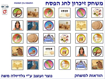 8 Memory Game for Passover photo to photo Hebrew