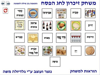 8 Memory Game for Passover word to photo Hebrew