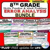 End of Year Activity 8th Grade Math ERROR ANALYSIS (Find the Error) BUNDLE