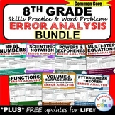 8th Grade Math ERROR ANALYSIS (Find the Error) BUNDLE Back to School
