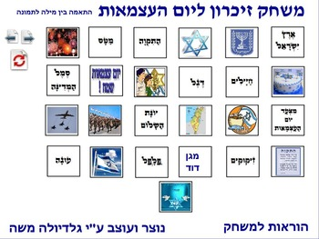 9 Memory Game for Yom Hatz-ma-out word to photo Hebrew