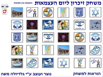 9 Memory Game for Yom Hatzmaout photo to photo Hebrew