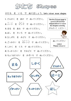 9 shapes, 9 colours : A colouring challenge Hiragana