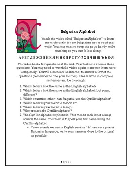 A Bit About Bulgaria Learning Guide / Curriculum