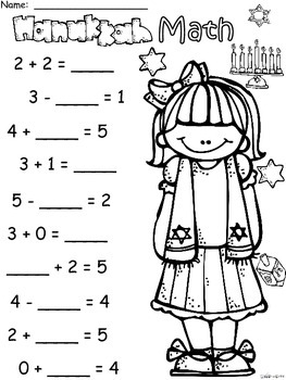 A+ Hanukkah Addition and Subtraction Differentiated  Practice
