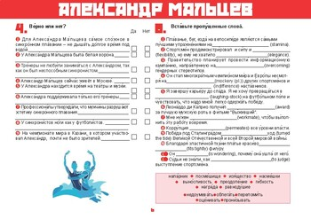 A.Maltsev. Русский язык. Russian language. Sports. B2-C1
