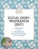 A Simple Social Story about Frustration 挫折 (Traditional Chinese Version)