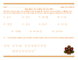 A Thanksgiving Joke - Adding Mixed Numbers Worksheet