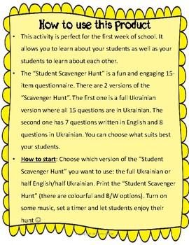 A Ukrainian Resource. Fun and Engaging Student Scavenger Hunt