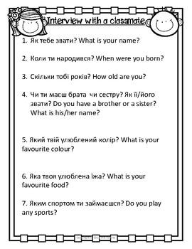 A Ukrainian Resource. Interview with a Classmate