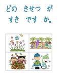 Japanese : どのきせつがすきですか A Weather and seasons reader