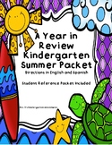 A Year in Review Kindergarten Summer Packet with Bonus Pictionary & Reference