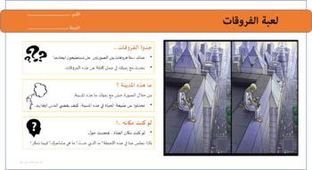 arabic conversation worksheet
