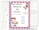 ABC Centers, Worksheets, Activities Common Core  Spanish and English Bundle