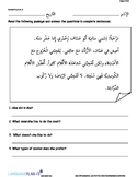 ACTIVITIES AND PREFERENCES REVIEW (ARABIC)