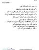 ACTIVITIES, PREFERENCES TEST (ARABIC 2015 EDITION)