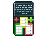 ADDITION CARDS (ARABIC)
