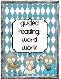 AH-mazing Guided Reading {Skills} Centers/Tub