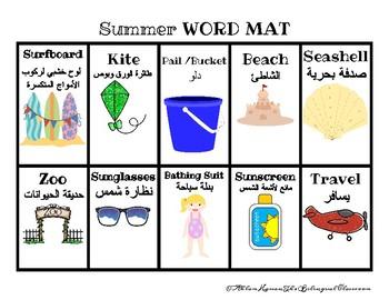 BUNDLE ALL SEASONS Word Mat ARABIC and ENGLISH!