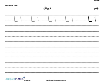 ALPHABET TRACING PAGES (ARABIC)
