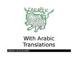 ANCIENT GREECE:  BILIGUAL PARALLEL READING (ARABIC & ENGLISH)