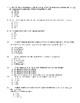 AP Chemistry Exam- Big Idea #1