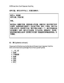 AP Chinese Email Response: Recycling