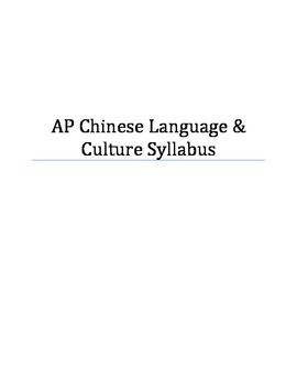 AP Chinese Syllabus Audit Example