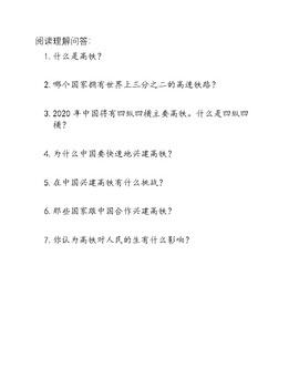 AP Chinese theme - High speed railroad 中国高铁