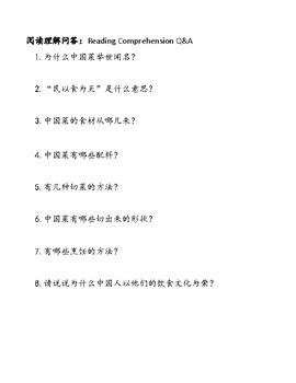 AP Chinese theme - I love Chinese food 我爱中国菜