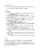 AP Comparative Essay- Day 2