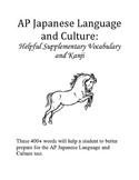 AP Japanese Supplementary Vocabulary and Kanji List