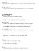 AP World History Amsco Chapter 22 Reading