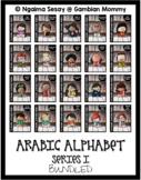 ARABIC ALPHABET PRESCHOOL SERIES I BUNDLE