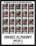 ARABIC ALPHABET SERIES I BUNDLE